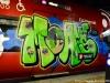 danish_graffiti_steel-dsc_2645