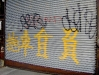 new_york_graffiti